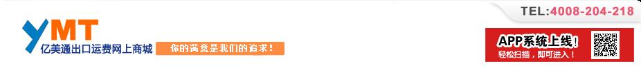 上海货运保险_上海进出口代理_上海集卡公司_上海国际海运_上海出口运费_上海货代_上海国际货运_上海货运保险_亿美通集装箱网上商城
